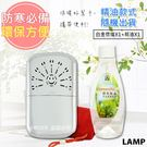 LAMP薰香白金懷爐(LP-740)+懷爐精油X1(200cc 任選4種味道)/暖蛋/暖手寶/暖暖包