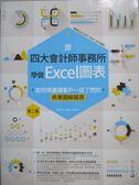 【書寶二手書T1/電腦_QXT】跟四大會計師事務所學做Excel圖表-如何規畫讓客戶..._簡倍祥
