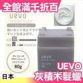 【小福部屋】日本 正版 DEMI UEVO 卵殼 膜彩色造型積木 髮蠟 80g 灰積木 黃/綠積木【新品上架】