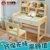 學習桌兒童書桌兒童小學寫字桌椅套裝家用男孩女孩實木學生桌子 滿天星