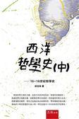 西方哲學史(中):16-18世紀哲學史