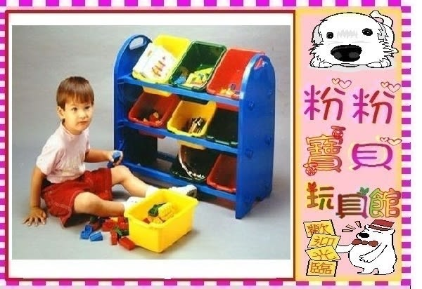 *粉粉寶貝玩具*三層玩具收納架~暢銷經典九格玩具收納架