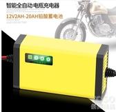 電瓶車充電器 智能12V踏板摩托車電瓶充電器12伏鉛酸蓄電池全自動通用型充電機 快速出貨