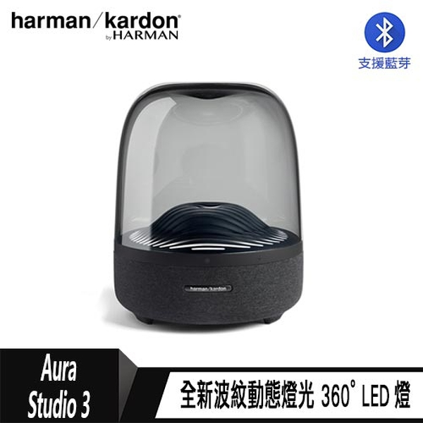 【Harman Kardon】 Aura Studio 3 喇叭