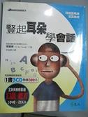 【書寶二手書T7/語言學習_FL2】豎起耳朵學會話(1書3CD)_李寶寧,  李貞嬌