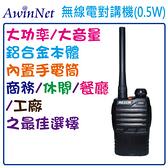 對講機無線電對講機力山無線電FRS-02