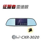 雷達眼 CXR-3020 後視鏡型前後雙錄行車安全警示器(內附16G TF卡)【速霸科技館】