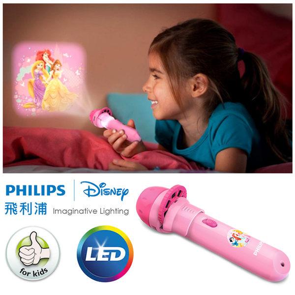 飛利浦 PHILIPS LIGHTING LED迪士尼投影筆(迪士尼公主)71788