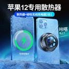 magsafe磁吸手機散熱器黑鯊冰封pro2背夾半導體蘋果平板降溫神器