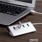 分線器USB分線器插口外接轉接頭蘋果一拖四集多頭多孔多用功能接口轉換器電源  朵拉朵衣櫥
