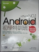 【書寶二手書T8/電腦_E9I】Android初學特訓班_文淵閣工作室
