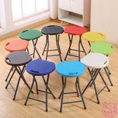 塑料折疊凳子便攜家用餐桌成人高圓凳簡約現代創意時尚凳折疊椅子wy 跨年鉅惠85折