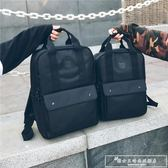 雙肩包男簡約時尚潮流男士手提背包學生書包女休閒街拍旅行電腦包『韓女王』