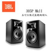 JBL 305P MkII 五吋主動式監聽級喇叭【保固1年+免運】