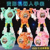 兒童變形投影玩具益智創意金剛變身機器人發光模型男孩電子手錶 生活樂事館