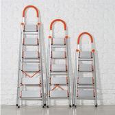 鋁合金家用梯折疊梯子加厚人字梯踏板梯子四五步凳高樓梯扶梯WY