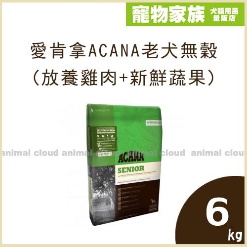 寵物家族-ACANA愛肯拿-老犬無穀配方(放養雞肉+新鮮蔬果)6kg