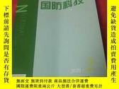 二手書博民逛書店國防科技罕見2020 2Y267159