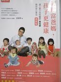 【書寶二手書T1/親子_MBU】輕鬆當爸媽孩子更健康-超人氣小兒科醫師黃瑽寧教你安心育兒_黃瑽寧