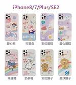 iPhone 8 7 Plus SE2 手機殼 卡通刺繡 個人化創意 網紅情侶 可愛 保護套 鏡頭保護孔 全包軟殼 保護殼
