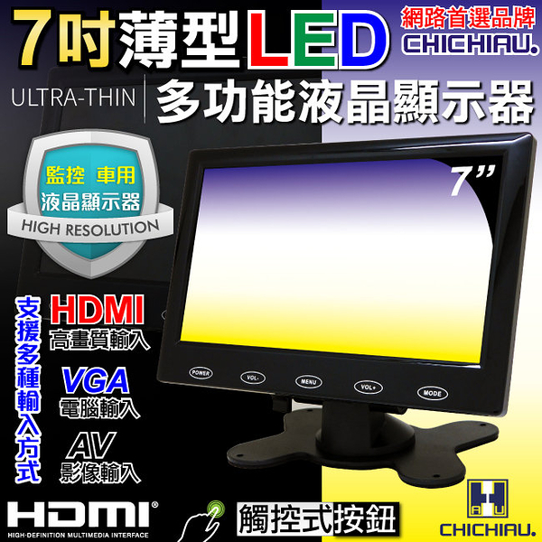 7吋LED液晶螢幕顯示器(AV、VGA、HDMI) 7200型