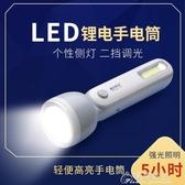 手電筒康銘LED強光手電筒家用充電多功能戶外迷你便攜遠射應急照明 花間公主