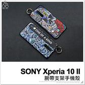 SONY Xperia 10 II 腕帶 手機殼 保護殼 支架手機殼 個性 塗鴉 潮流 附掛繩 軟殼 保護套