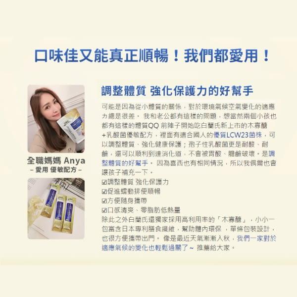 白蘭氏 木寡醣+乳酸菌粉狀 優敏配方60入/盒