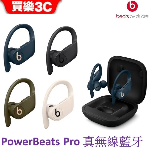 Beats Powerbeats Pro 真無線 藍牙耳機,APPLE公司貨 (A2047、A2048) 24期0利率
