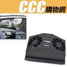 太陽能 排氣風扇 汽車排風扇 汽車散熱 ...