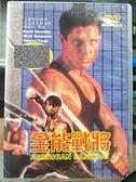 挖寶二手片-0B07-176-正版DVD-電影【全能戰將】-大衛布拉德利 馬克達克斯寇斯(直購價)