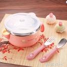 寶寶注水保溫碗兒童餐具套裝吃飯碗不銹鋼防摔吸盤碗嬰兒輔食碗勺 歐韓時代