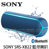 SONY SRS-XB22 藍色 NFC 防水藍芽喇叭 (免運 台灣索尼公司貨) EXTRA BASS 藍 迷你 無線喇叭