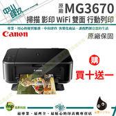 【企業採購專區-買十送一】Canon PIXMA MG3670 無線多功能相片複合機