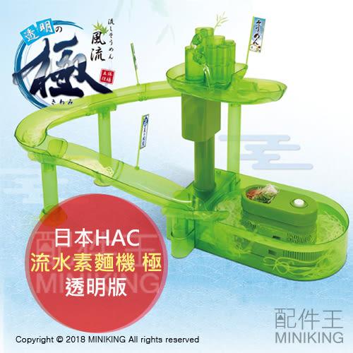 【配件王】日本代購 HAC 竹子風 流水素麵機 極 流水麵機 涼麵 冷麵 沾麵 電池式 透明 2018新款