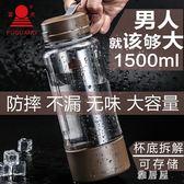 大容量水壺 富光大容量水杯便攜塑料太空杯1500ml特大號夏季戶外耐摔運動水壺 ZJ1129 【雅居屋】