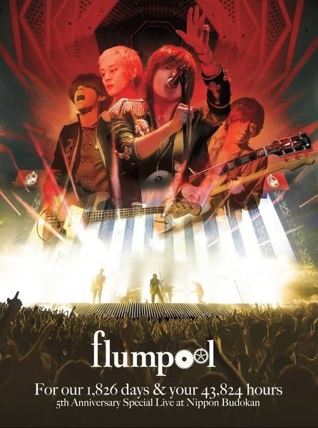 flumpool 五週年武道館Live演唱會 雙DVD(購潮8)