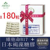日本褐藻糖膠+B17膠囊共180粒(3盒)(素食可)【美陸生技AWBIO】