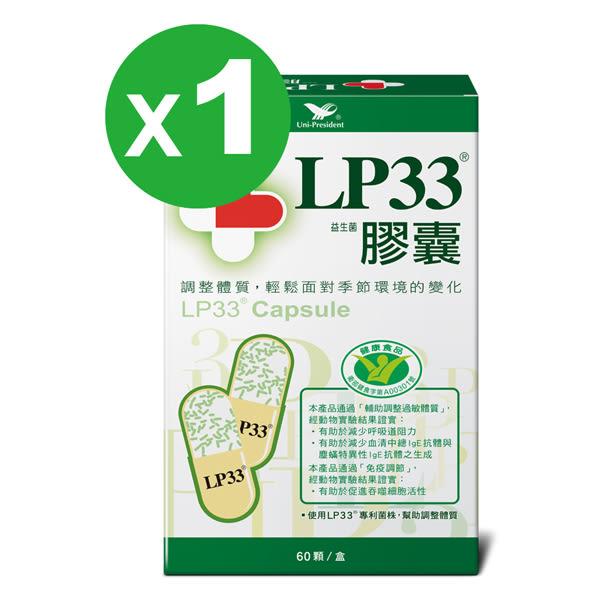 (預購)LP33益生菌膠囊60顆 (低溫宅配)【康是美】