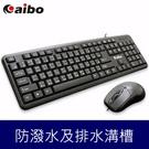 【有量有價】aibo 鈞嵐 LY-ENKM05 有線標準型鍵盤滑鼠組 / 1000 DPI高解析
