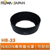 【ROWA 樂華】專用型遮光罩 HB-33 適用 NIKON AF 18-55mm F3.5-5.6G EDII 可反扣