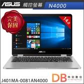 ASUS J401MA-0081AN4000 14吋 N4000  翻轉觸控筆電(6期0利率)