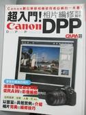 【書寶二手書T8/攝影_QEP】超入門!Canon DPP相片編修完全解析_CAPA特別編