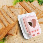 日本三明治模具廚房早餐吐司面包進口diy制作器口袋便當愛心模具     琉璃美衣