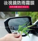 【後視鏡防雨膜】200*170mm汽車用...