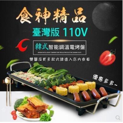110V烤盤 中號48公分烤盤 韓式家用無煙烤盤 烤爐 電烤爐 燒烤爐 韓式電烤盤 不黏鍋烤盤【免運】