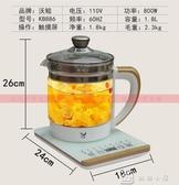 110V養生壺 出口美國 日本多功能電熱水壺全自動加厚玻璃中壺 娜娜小屋