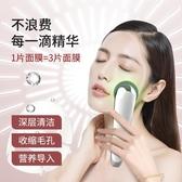 按摩儀李佳琦推薦光子嫩膚儀器家用臉部清潔按摩儀面部面膜精華導入