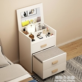 化妝桌梳妝台臥室小戶型翻蓋多功能化妝桌床邊櫃儲物櫃床頭櫃收納櫃一體 美物生活館