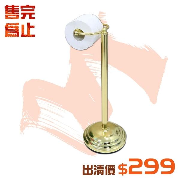 【居家cheaper】出清 捲筒式電銅紙巾架 (衛生紙架/土豪金電鍍銅/落地式)